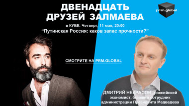 This Thursday, May 11, Peter Zalmayev will talk with Dmitry Nekrasov, prominent Russian economist, about the Kremlin's survival prospects