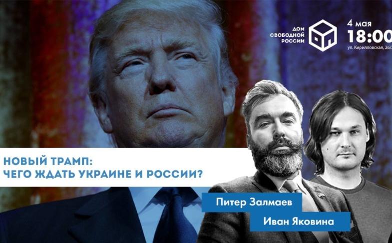 Новый Трамп: чего ждать Украине и России?