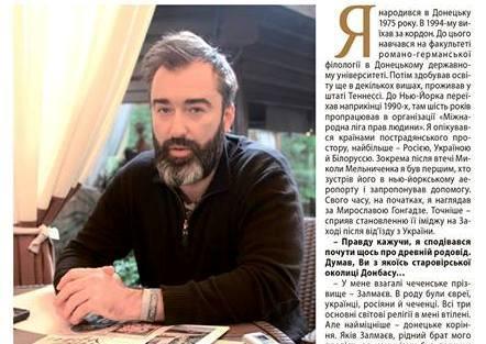 Питер Залмаев в интервью старейшему украинскому журналу Пам'ятки України